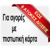 ΑΤΟΚΕΣ ΔΟΣΕΙΣ